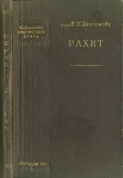 Книга Рахит