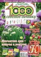 Книга 1000 советов дачнику № 21 2014