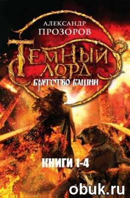 Книга Прозоров Александр - Темный Лорд. Цикл из 4-х книг