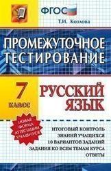 Книга Русский язык, 7 класс, Промежуточное тестирование, Козлова Т.И., 2013
