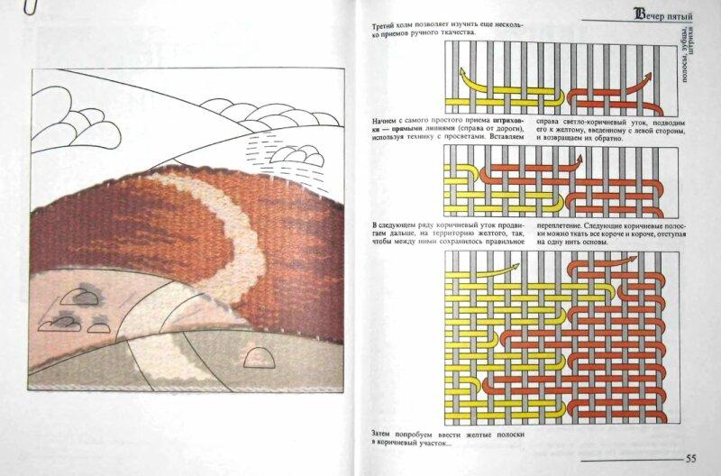 Все виды плетения гобелена - артрит.