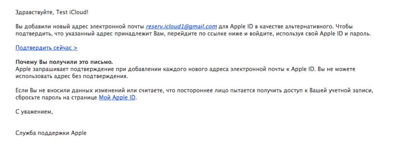 подтвердить адрес apple