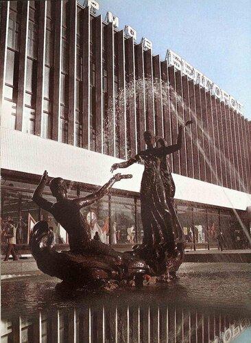 Фонтан Донец и Везёлка. фото В.Собровина, 1985 г.