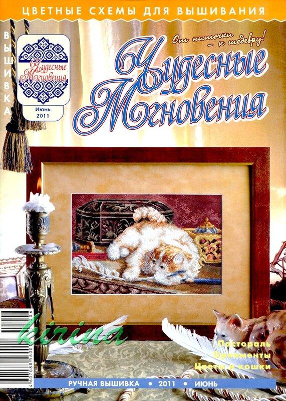 Альбом «Чудесные мгновения. Ручная вышивка № 6 2011»
