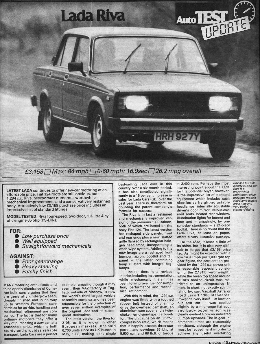 "Lada Riva ВАЗ-2105 ""Жигули"" в журнале Autocar 1984 год"