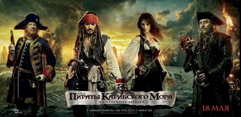 пираты карибского моря на странных берегах, джонни депп, пенелопа круз, йен макшейн
