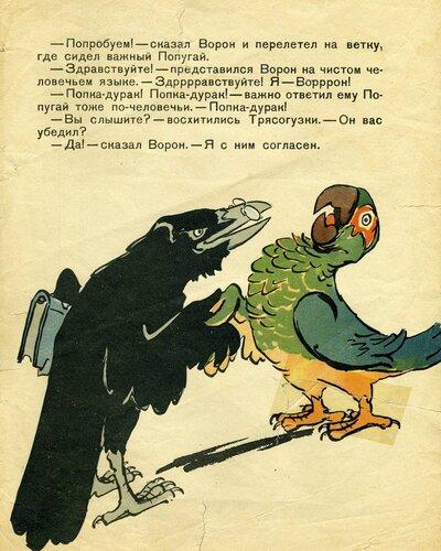 ДЕТСКИЕ КНИГИ. книги целиком. отечественные авторы. Метки. 60-е годы XX в