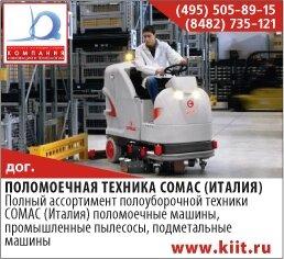 Поломоечная техника COMAC: поломоечные машины, подметальные машины, коммунальные машины. Продажа поломоечных машин COMAC