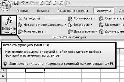 Рис. 3.8. Вкладка «Формулы». Кнопка «Вставить функцию»