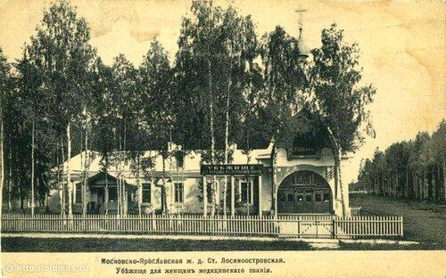 1907 (1908) год, убежище фельдшериц (Федоскинская ул)