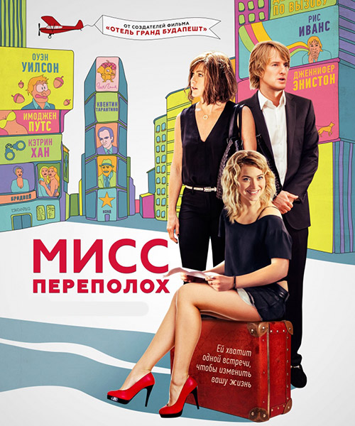 Мисс Переполох / She's Funny That Way (2014/WEB-DL/WEB-DLRip)