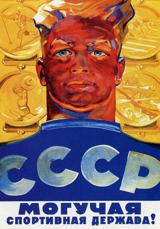 СССР--могучая спортивная держава! 1962, Решетников Б.А.