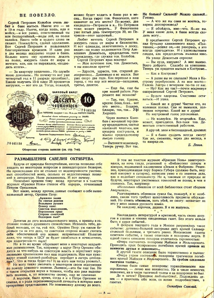 ������ ��������� �� 1926 ���