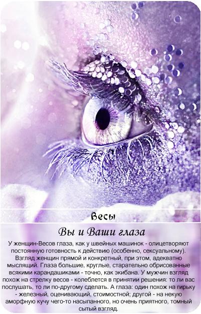 Глаза и знаки Зодиака - Тридевятое Царство