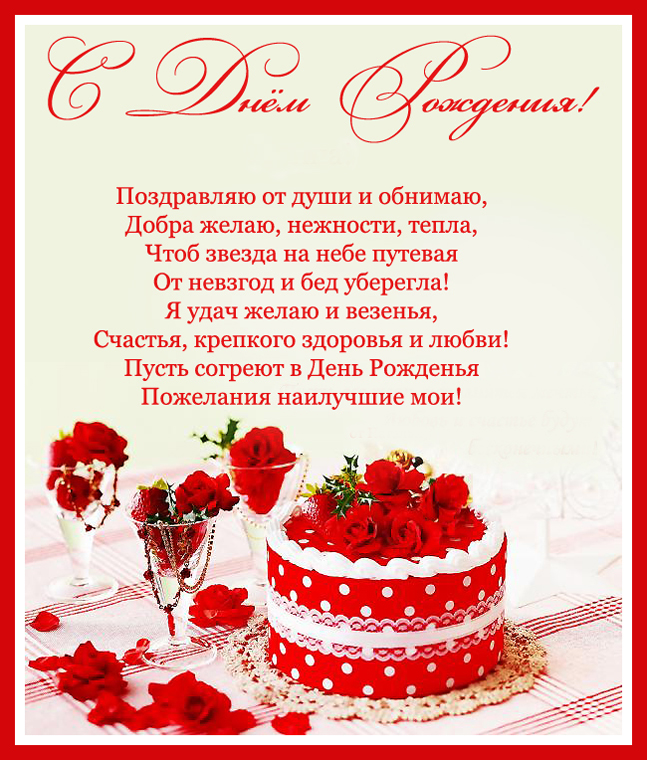 Поздравление с днём рождения надюшке 66