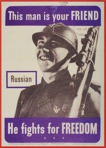 Плакат западных союзников- советский солдат.