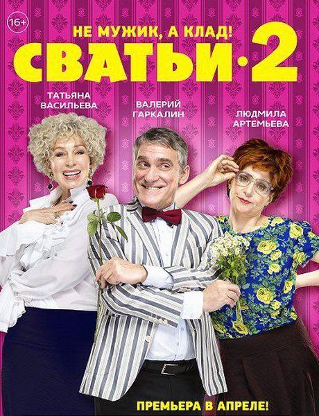 Сватьи - 2 (2015) SATRip