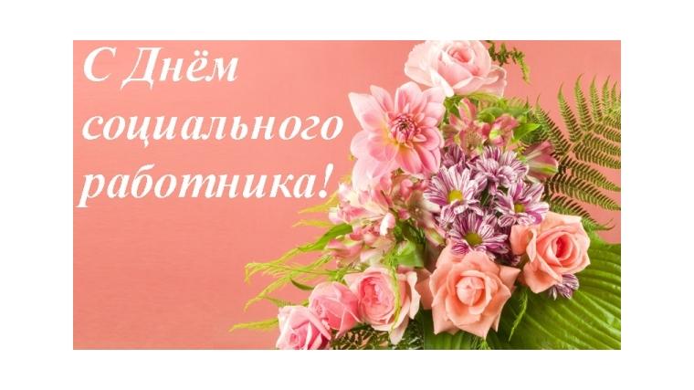 День социального работника поздравления вам