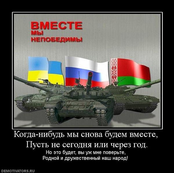 С днем дружбы и единения славян. Вместе мы непобедимы