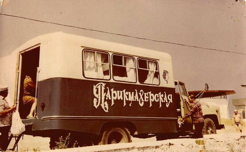 Передвижная парикмахерская, 1979 год, СССР