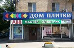 Звоните, пишите г москва, крупнейшая строительная ярмарка славянский мир, 41-й км мкад, магазин находится на ряде