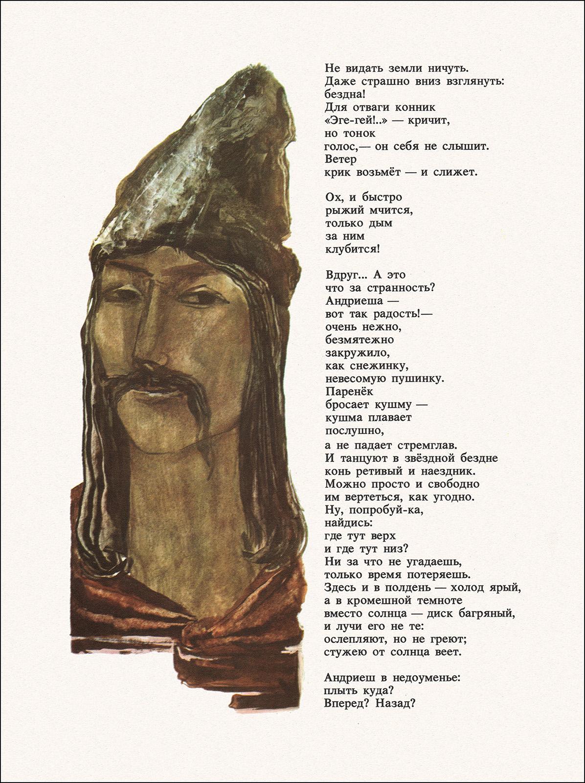 Павел Обух, Андриеш