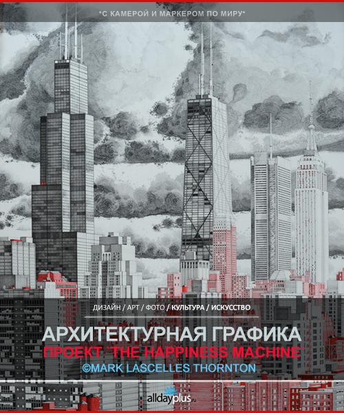 Архитектурная графика ©Mark Lascelles Thornton | Проект The Happiness Machine | 12 фото