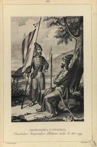 112. Знаменщик и стрелец Московского Стрелецкого Левшина полка в 1674