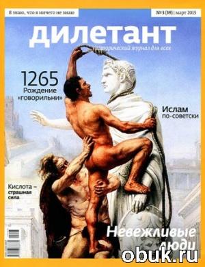 Журнал Дилетант № 3 2015