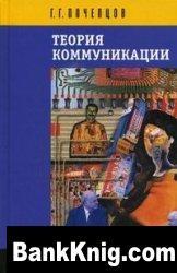 Книга Теория коммуникации