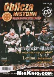 Журнал Oblicza Historii 2005-01
