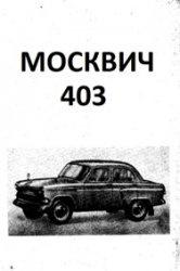 """Книга Автомобиль """"Москвич-403"""""""