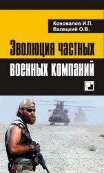Книга Эволюция частных военных компаний