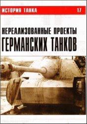Книга История танка. Танкодром №17 – Нереализованные проекты германских танков. Часть I