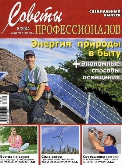 Книга Журнал: Советы профессионалов №5 (сентябрь-октябрь 2014)