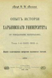 Книга Опыт истории Харьковского университета (по неизданным материалам)