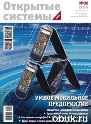 Журнал Открытые системы. СУБД №2 (2014)