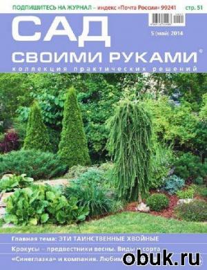 Журнал Сад своими руками №5 (май 2014)
