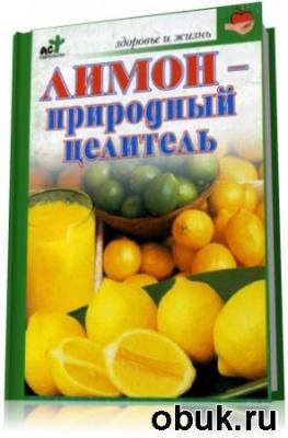 Книга Здоровье и жизнь - Куликова В.Н. - Лимон - природный целитель