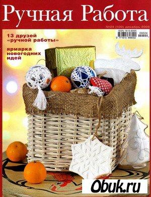 Книга Ручная работа №24 (100) декабрь 2009