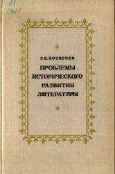 Книга Проблемы исторического развития литературы