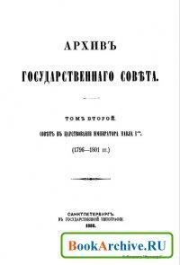 Аудиокнига Архив Государственного совета. Том 02. Совет в царствование императора Павла I