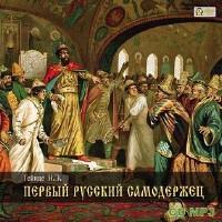 Аудиокнига Николай Гейнце. Первый русский самодержец (Аудиокнига)