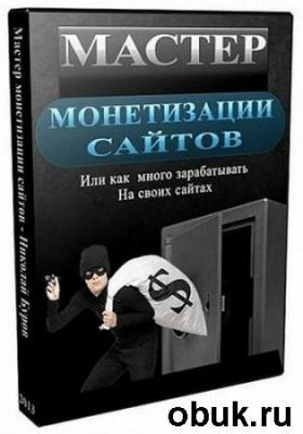 Книга Николай Буров - Мастер Монетизации Сайтов (Обучающее Видео) 2014