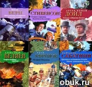 Библиотека приключений от АСТ. Серия в 129 книгах