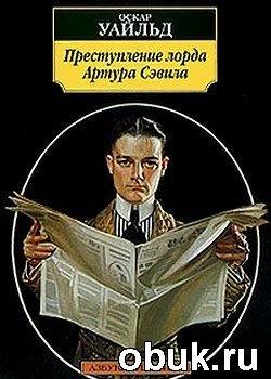 Книга Оскар Уайльд - Преступление лорда Артура Сэвила (Аудиокнига)