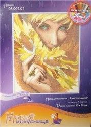 Журнал Марья искусница  08.002.01 Золотая маска