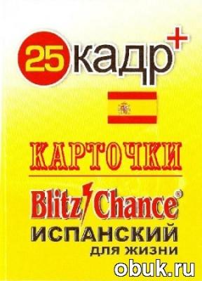Книга Blitz Chance – Карточки. Испанский для жизни