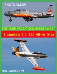 Книга Canadair CT-133 Silver Star - реактивный учебно-тренировочный самолет