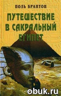 Книга Путешествие в сакральный Египет